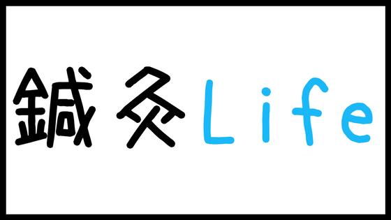 鍼灸Life