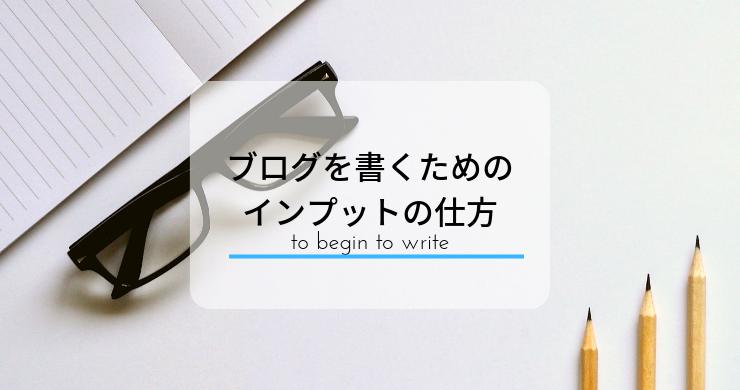 ブログを書くためのインプットの仕方
