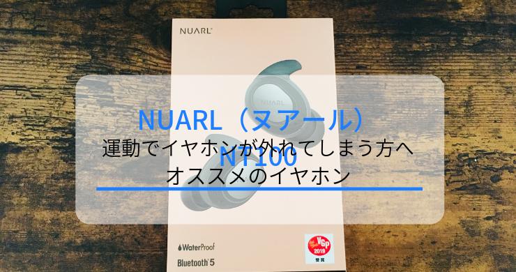 NUARL(ヌアール)NT100