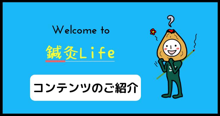 鍼灸Lifeのコンテンツ紹介