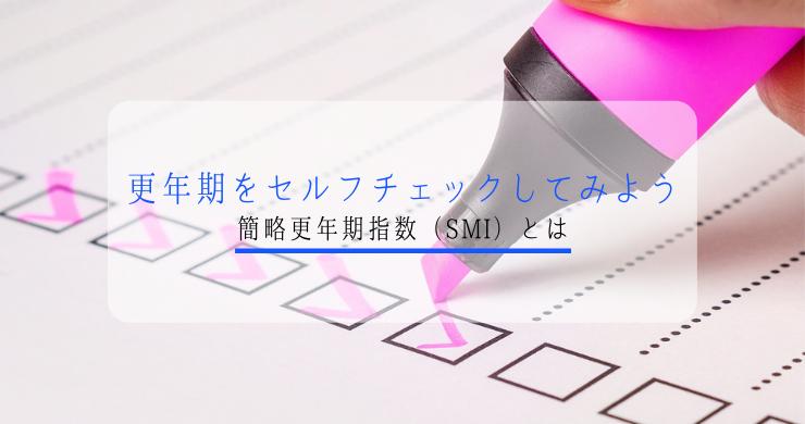 簡略更年期指数(SMI)
